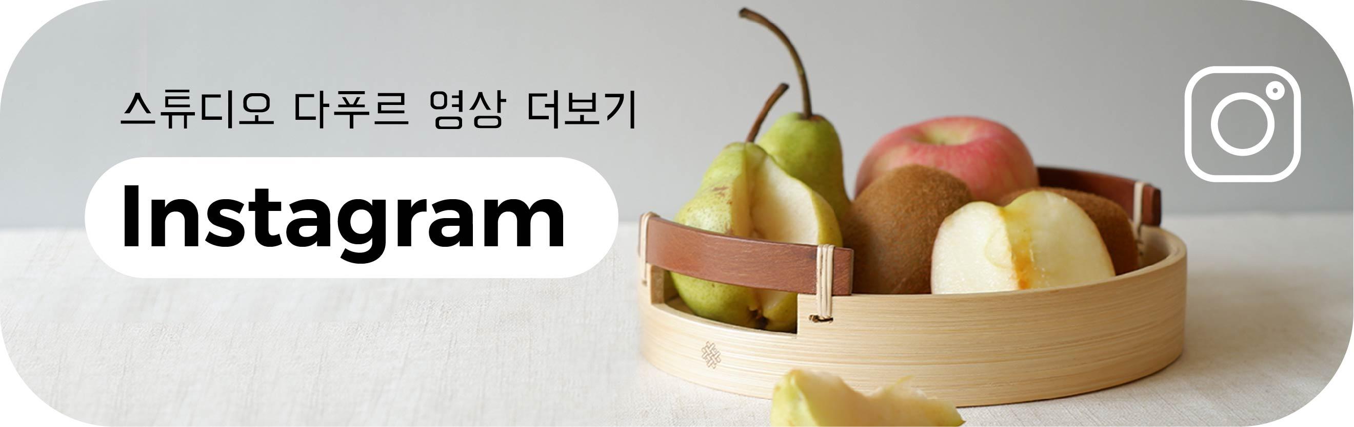 Studio Dapur Korea Instagram