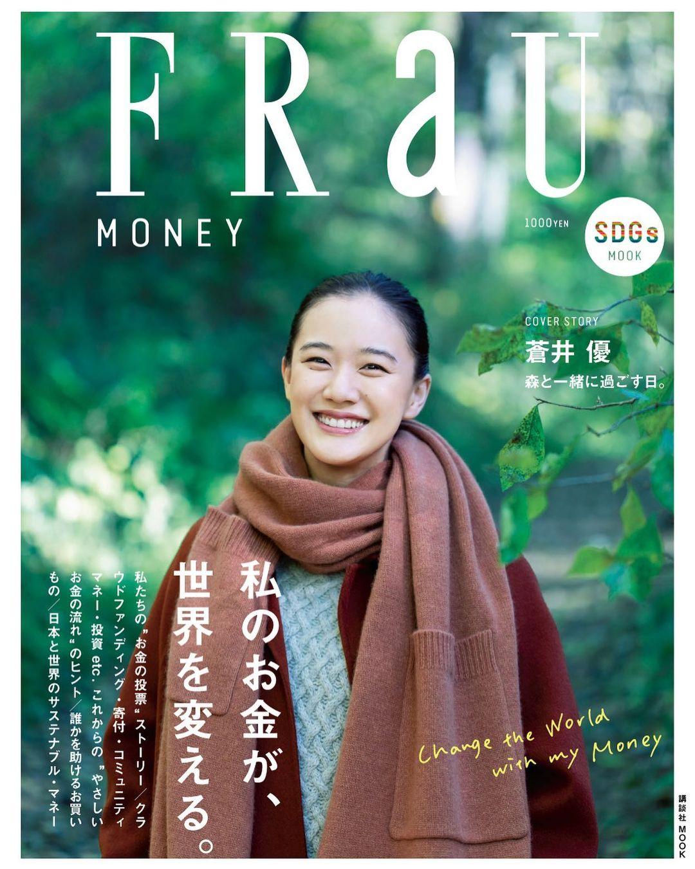 Debut Di Majalah Jepang, Simak Penuturan Perempuan Dibalik Sunkrisps image